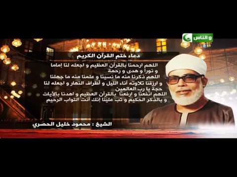 دعاء ختم القران الكريم بصوت الشيخ محمود خليل الحصري