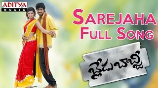 Sarejaha Full Song II Blade Babji Movie II Naresh, Sayali Bhagat - ADITYAMUSIC