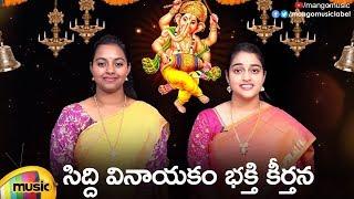 Lord Ganesh Devotional Song 2019 | Siddhi Vinayakam Slokam | Telugu Bhakti Songs | Mango Music - MANGOMUSIC