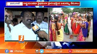 Bathukamma Festival Celebrations In Warangal | iNews - INEWS