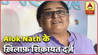 Vinta Nanda lodges complaint against actor Alok Nath - ABPNEWSTV
