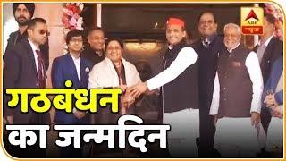SP Chief Akhilesh Yadav Gifts Mayawati Shawl And Flowers On Her 63rd Birthday | ABP News - ABPNEWSTV