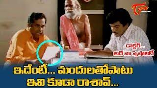 Rajendra Prasad and Brahmanandam Best Comedy Scene | Telugu Comedy Scenes Back to Back | TeluguOne - TELUGUONE