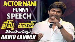 Actor Nani Funny Speech At James Bond Audio Launch || Allari Naresh,Sakshi Chowdary - ADITYAMUSIC