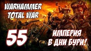 Великая битва на Рубежах Империи!  Total War: Warhammer #55