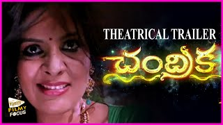 Chandrika Movie Theatrical Trailer ||  Kamna Jethmalani, Sreemukhi, Arjun