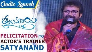 Felicitation To Actor's Trainer Satyanand At Rojulu Marayi Audio Launch   Chethan   Tejaswi - IDREAMMOVIES