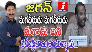 Dada Funny Talk With MP Ravindra Babu Over His Praising Comments on YS Jagan | Pin Counter | iNews - INEWS