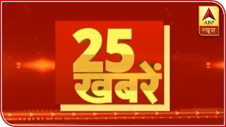 Watch Top 25 news of the day in Fatafat Bulletin - ABPNEWSTV