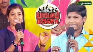 Yaavarum Kelir 27-11-2016 –  PuthuYugam TV Show