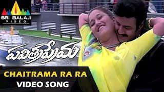 Pavitra Prema Movie Chaitrama Video Song || Balakrishna, Laila, Roshini - SRIBALAJIMOVIES