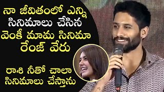 Naga Chaitanya Speech @ Venky Mama Press Meet | Telugu Film News | Cinema News In Telugu - TFPC