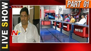 Congress And YCP Leaders Questioned Central over #PolavaramProject    Live Show Part 01 - NTVTELUGUHD