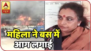 Namaste Bharat: Varanasi woman sets bus on fire in demand of separate Purvanchal state - ABPNEWSTV