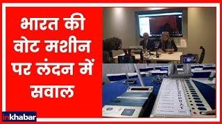 EVM Hacking: भारत की वोट मशीन पर लंदन में सवाल; अमेरिकी हैकर ने EVM हैक करने का किया दावा - ITVNEWSINDIA