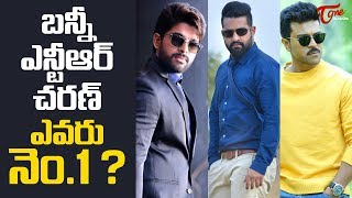 Who is No 1 ? | Allu Arjun, NTR, Ram Charan - TELUGUONE