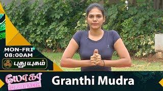 Granthi Mudra  Yoga For Health   Morning Cafe 19-07-2017  PuthuYugam TV Show