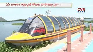 కోట్ల రూపాయల ప్రజా ధనం వృధా : Special Story on AP Tourism | Vijayawada | CVR News - CVRNEWSOFFICIAL