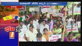Vishaka Land Scam Turns Political Heat In AP | iNews - INEWS