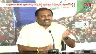 YCP Leader Srikanth Reddy Criticisms on CM Chandrababu Naidu | AP Politics 2019 | CVR NEWS - CVRNEWSOFFICIAL