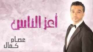 """عصام كمال يُطلق """"أعز الناس"""" إهداء بمناسبة عيد الأم.. بالصوت"""