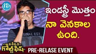 ఇండస్ట్రీ మొత్తం నా వెనకాల ఉంది - Sai Kiran Adivi || Operation Gold Fish Movie Pre Release || iDream - IDREAMMOVIES