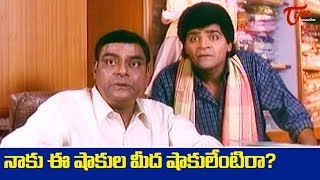 నాకు ఈ షాకుల మీద షాకులేంటిరా..? | Telugu Comedy Scenes | NavvulaTV - NAVVULATV