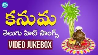 Kanuma Telugu Hit Songs Jukebox || Sankranti Special Songs || Telugu Video Songs Jukebox - IDREAMMOVIES