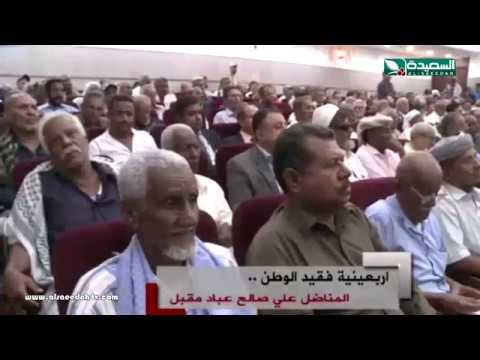 تقرير : أربعينية فقيد الوطن المناضل علي صالح عباد مقبل (19-4-2019)