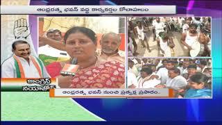 AP Cong EC Meet Today | Discuss On AP Special Status and Kapu Reservations | Vijayawada | iNews - INEWS