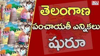 ప్రశాంతంగా సాగుతున్న తెలంగాణ పంచాయతీ ఎన్నికలు | First Round Panchayati Polls Starts | CVR NEWS - CVRNEWSOFFICIAL