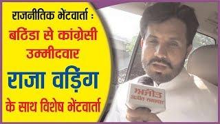 राजनीतिक भेंटवार्ता : बठिंडा से कांग्रेसी उम्मीदवार राजा वड़िंग के साथ विशेष भेंटवार्ता