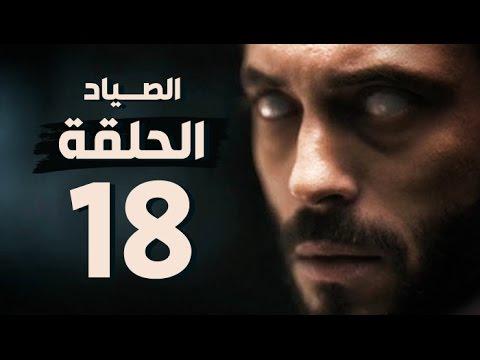 مسلسل الصياد - الحلقة الثامنة عشر - بطولة يوسف الشريف - The Hunter Series HD Episode 18