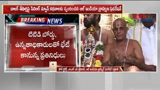 CVR Effect : All India Brahmin Federation responds on Dollar Seshadri Issue | CVR News - CVRNEWSOFFICIAL