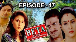 Beta Hindi Serial Episode - 17 | Pankaj Dheer, Mrinal Kulkarni | Sri Balaji Video - SRIBALAJIMOVIES