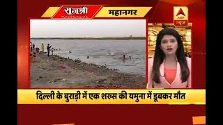 Twarit Mahanagar: Man dies due to drowning in river Yamuna in Delhi's Burari - ABPNEWSTV