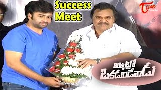 Appatlo Okadundevadu Movie Success Meet || Nara Rohit, Tanya || #AppatloOkadundevadu - TELUGUONE