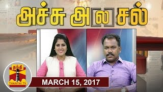 Achu A[la]sal 15-03-2017 Trending Topics in Newspapers Today | Thanthi TV Show
