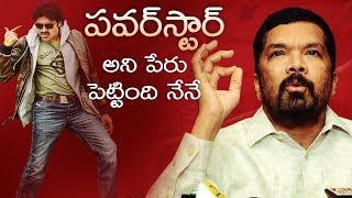 I gave the title POWER STAR to Pawan Kalyan: Posani || Indiaglitz Telugu - IGTELUGU