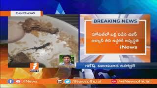 బిర్యానీ లో బల్లి |Hotel Management Neglegence Over Lizard In Chicken Biryani In Vijayawada| iNews - INEWS
