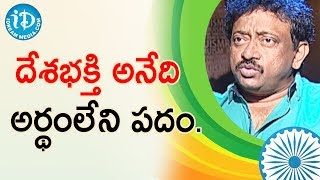 Patriotism Is A Meaningless Concept - Director Ram Gopal Varma | Ramuism 2nd Episode - IDREAMMOVIES