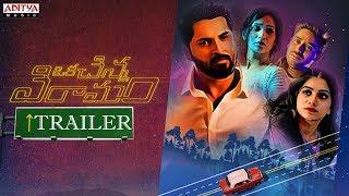 Oka Chinna Viramam Trailer |  Sundeep cheguri | Bharath Manchiraju - ADITYAMUSIC