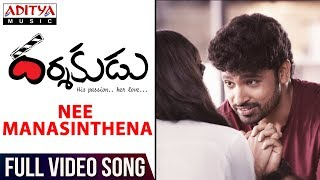 Nee Manasinthena Full Video Song || Darshakudu Full Video Songs ||  Ashok, Eesha - ADITYAMUSIC