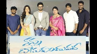 Nannu Dochukunduvate Pre Release Event Images | Tollywood Updates - RAJSHRITELUGU