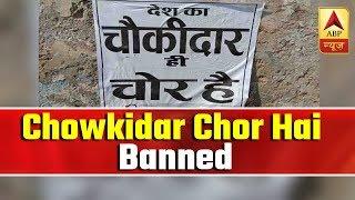 EC bans Congress' 'Chowkidaar Chor Hai' ad | Panchnama Full (18.04.2019) - ABPNEWSTV