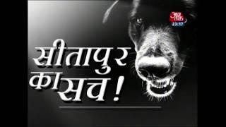 सीतापुर का सच ! कुत्तों ने मचाया आतंक | वारदात - AAJTAKTV