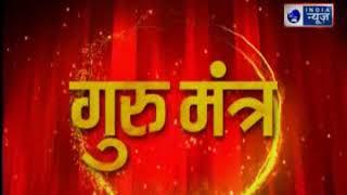 Aaj Ka Rashifal in Hindi |आज का राशिफल | Daily Horoscope | Guru Mantra; Dainik Rashifal; 22 Oct 2018 - ITVNEWSINDIA