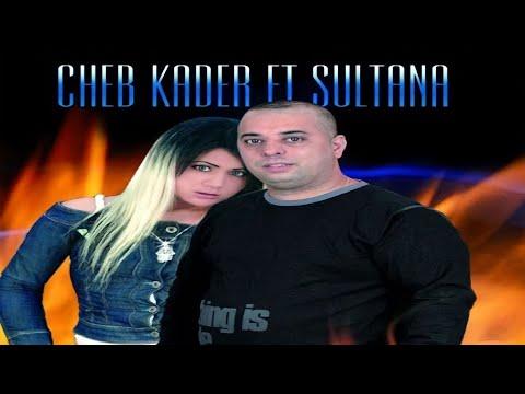 CHEB KADER ET SULTANA ( ALBUM COMPLET ) - GHADI NEDDIK  | Music, Rai, chaabi,  3roubi - راي  الشعبي