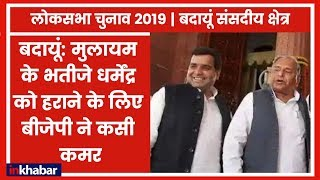 Budaun parliamentary constituency Election 2019:  सीट पाने के लिए BJP ने अपने रणनीतिकारों को उतारा - ITVNEWSINDIA