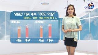 [날씨정보] 05월 27일 17시 발표